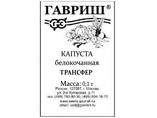 Капуста Трансфер F1, 0,1 г , белокоч. ранняя, уд. сем, б/п