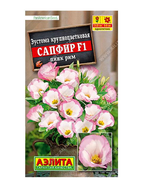 Эустома Сапфир F1 пинк рим, крупноцветковая ц/п, 5 штук