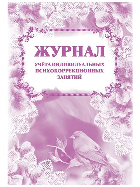 Журнал учета индивидуальных психокоррекционных занятий А4 32л