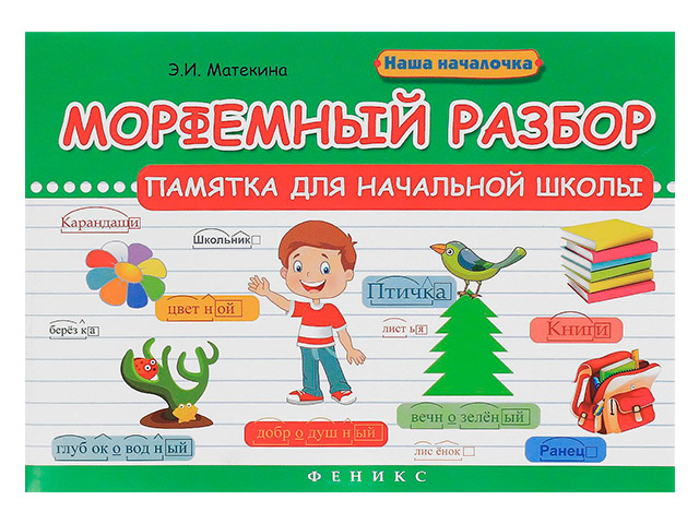 """Книга А6 Феникс """"Наша началочка. Морфемный разбор: памятка для начальной школы"""" (6 +)  /УЧ.СП./"""