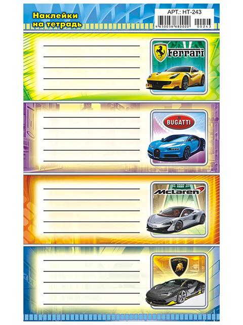 "Наклейки на тетрадь ""Авто"" 4 штуки на листе, 10х16см, с блестками"