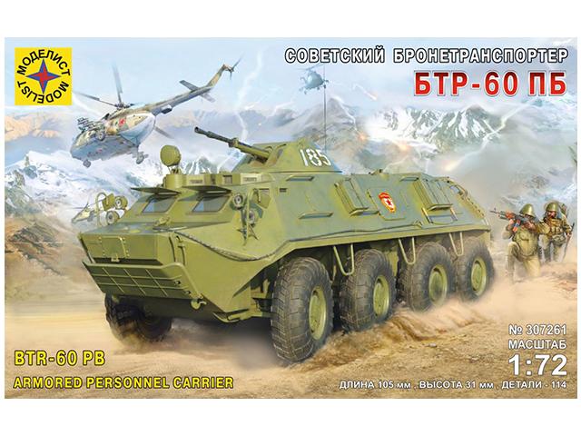 """Сборная модель """"Советский бронетранспортер БТР-60 ПБ"""" М1:72"""