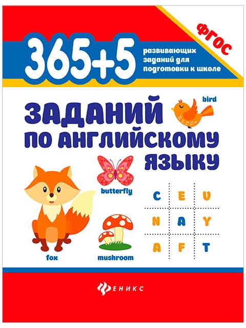 """Тетрадь рабочая А4 Феникс """"365+5 заданий по английскому языку"""" ФГОС"""