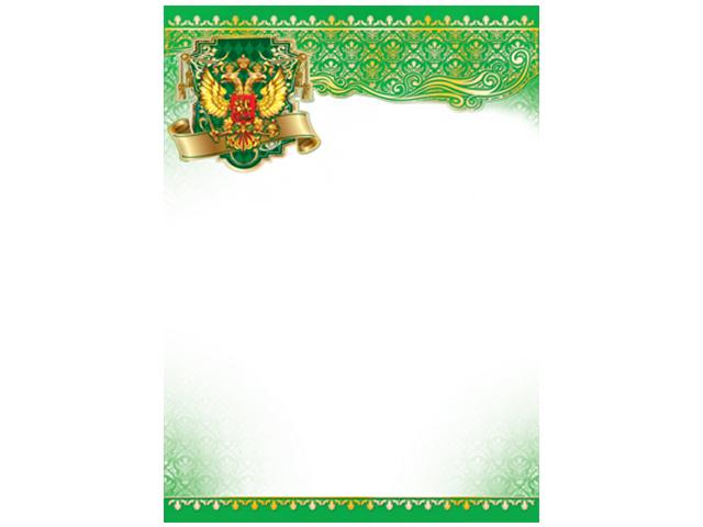 Бланк без надписи А4 с гербом, зеленая рамка