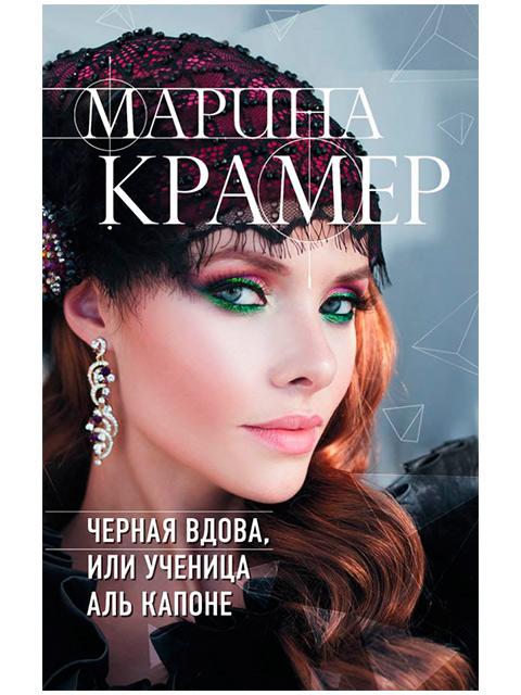 """Книга А6 Крамер М. """"Черная вдова, или Ученица Аль Капоне"""" Эксмо, мягкая обложка"""
