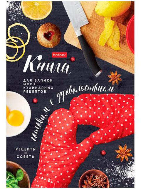 """Книга для записи кулинарных рецептов А5 80 листов Хатбер """"Готовим с удовольствием"""" твердая обложка"""