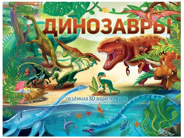 Динозавры. Объемная 3D энциклопедия / АСТ / книга А4 (0 +)  /ДЛ.Э./
