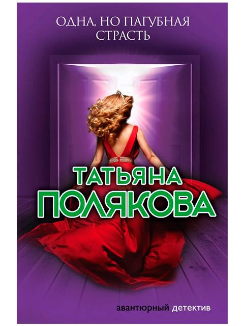 Одна, но пагубная страсть   Полякова Т. / Эксмо / книга А6 (16 +)  /ОД.С./