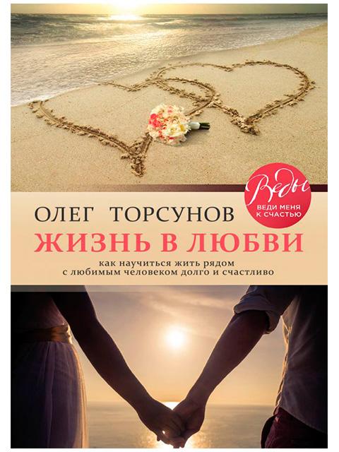 """Книга А5 Эксмо """"Жизнь в любви. Как научиться жить рядом с любимым человеком долго и счастливо"""" Торсунов О."""