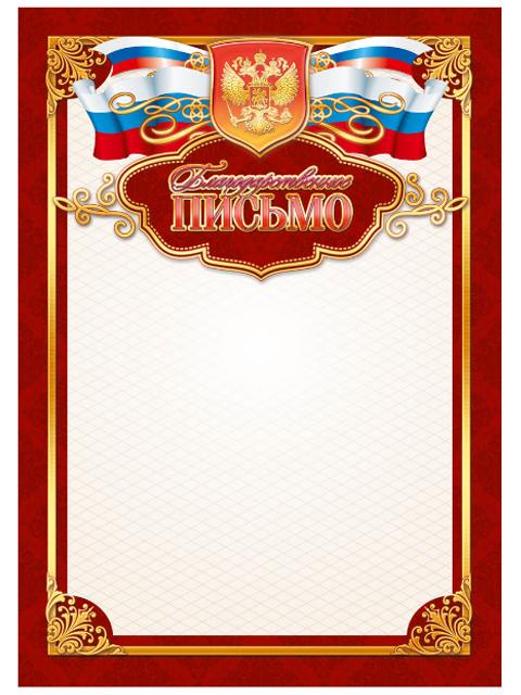 Благодарственное письмо А4 с Российской символикой, коричневая рамка