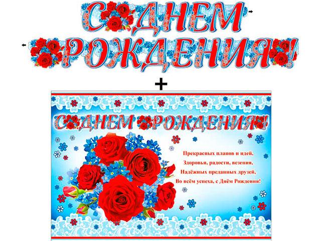"""Гирлянда+плакат А3 """"С Днем Рождения!"""" (красные розы)"""