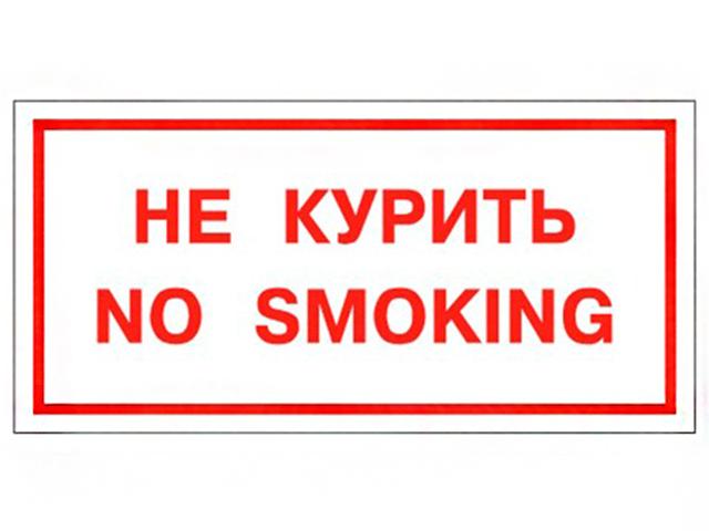 """Наклейка информационная """"НЕ КУРИТЬ"""", 30х15 см"""