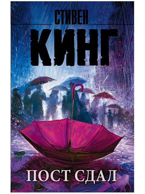 """Книга А5 Стивен Кинг """"Пост сдал. Мистер Мерседес-3"""" АСТ, мягкая обложка"""