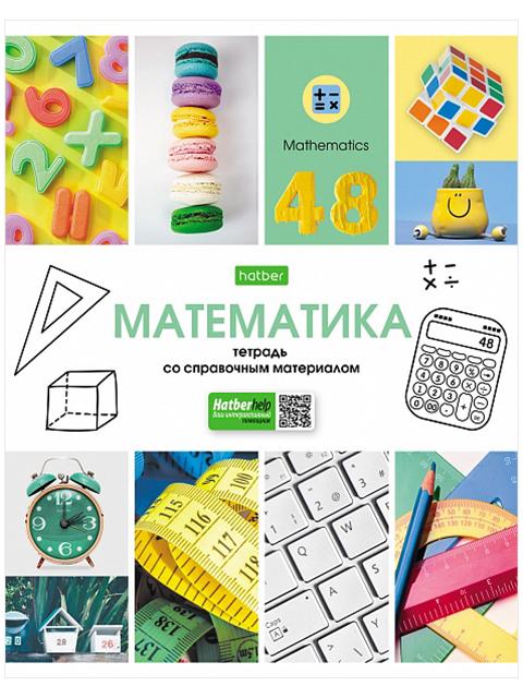 """Тетрадь предметная по математике А5 48 листов клетка Хатбер """"В мире знаний"""""""