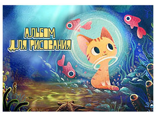 """Альбом для рисования А4 12 листов Академия Холдинг """"Кот"""" на скрепке"""