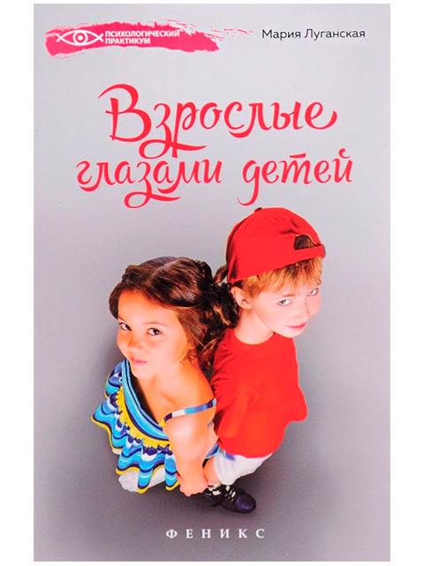 Взрослые глазами детей | М.Луганская / Феникс / книга А5 (12 +)  /ПС.Д./