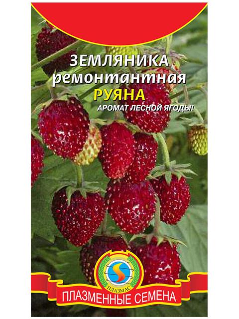 Земляника Руяна ремонтантная, 0,04г, ц/п