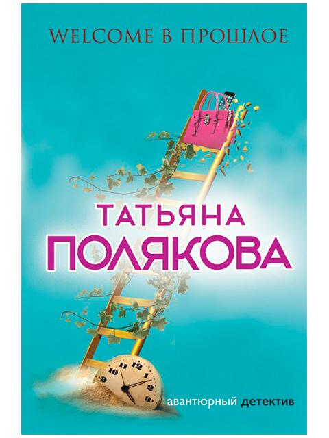 Welcome в прошлое   Полякова Т. / Эксмо / книга А6 (16 +)  /ОД.С./