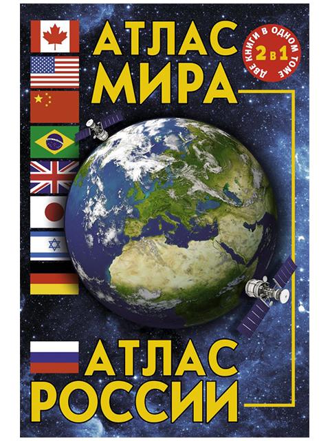 """Книга А5 """"Атлас мира. Атлас России"""" АСТ, мягкая обложка"""