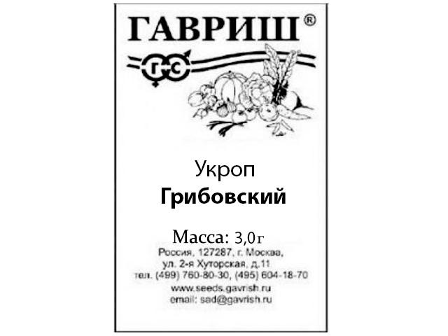 Укроп Грибовский 3,0 г б/п R