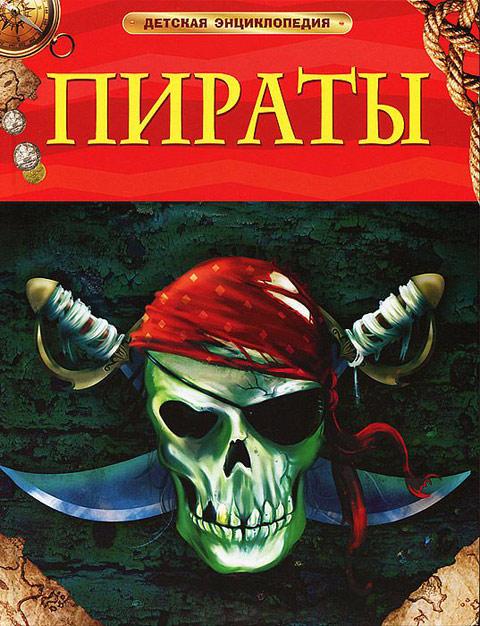 Пираты | Детская энциклопедия / Росмэн / книга А4 (5 +)  /ДЛ.Э./