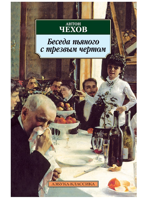"""Книга А5 Чехов А. """"Беседа пьяного с трезвым чертом"""" Азбука-Классика, мягкая обложка"""