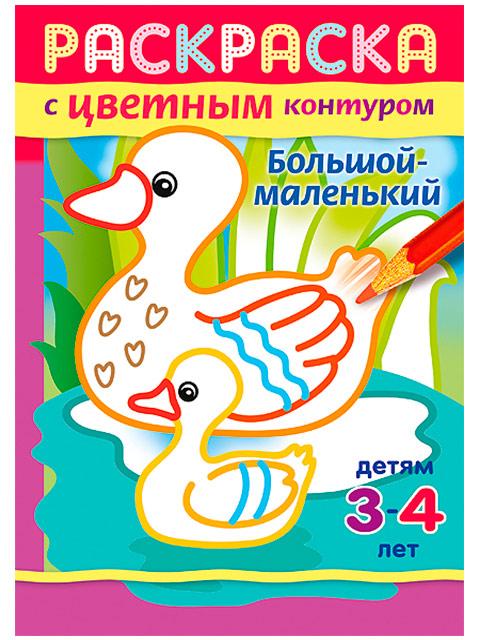 """Раскраска А5 Хатбер """"Большой-маленький. Для детей 3-4 лет"""" с цветным контуром, на скобе"""