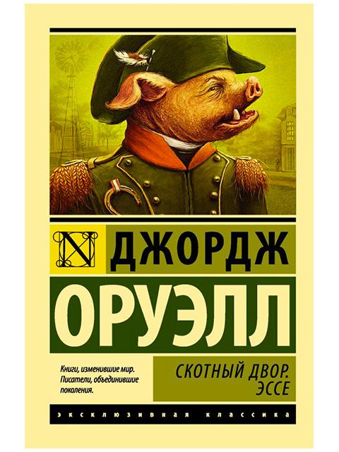"""Книга А6 Джорж Оруэлл """"Эксклюзивная классика: Скотный двор. Эссе"""" АСТ, мягкая обложка"""