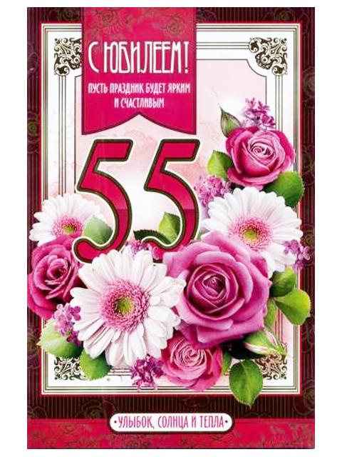 Поздравления с юбилеем 55 лет от сына маме на телефон
