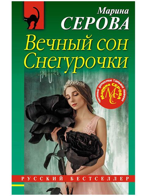 """Книга А6 Серова Марина """"Вечный сон Снегурочки"""" Эксмо, мягкая обложка"""