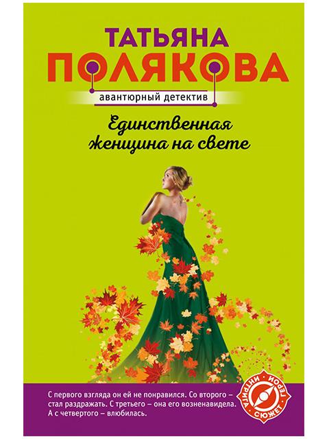 "Книга А6 Полякова Т. ""Единственная женщина на свете"" Эксмо, мягкая обложка"