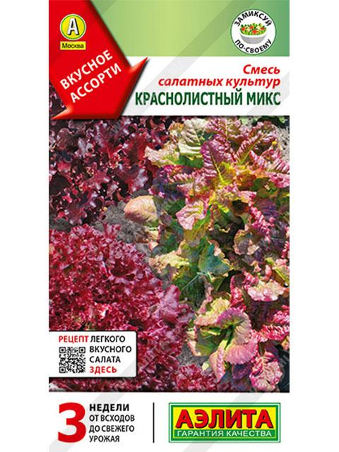 Смесь салатных культур Краснолистный микс, 0,5г, ц/п