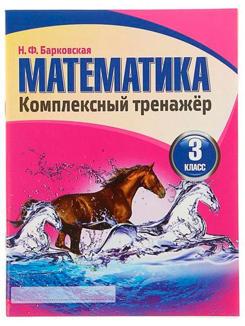 Тетрадь-тренажер Математика 3 класс Барковская Н.Ф.