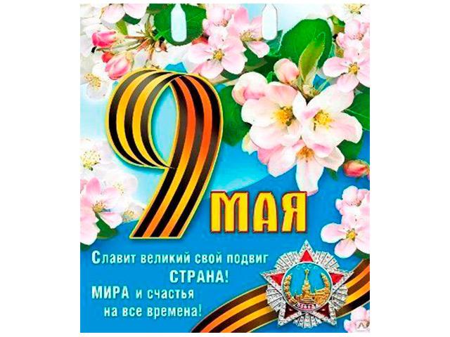 """Пакет подарочный бумажный 29х35х10 """"9 Мая"""" №4"""