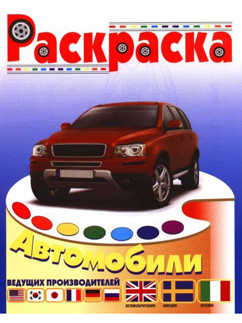 """Раскраска А4 Атберг """"Автомобили Италии, Швеции, Великобритании"""""""