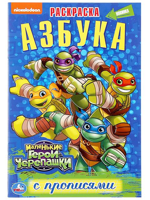 """Раскраска А5 Умка """"Азбука. Маленькие герои-черепашки"""" с прописями"""