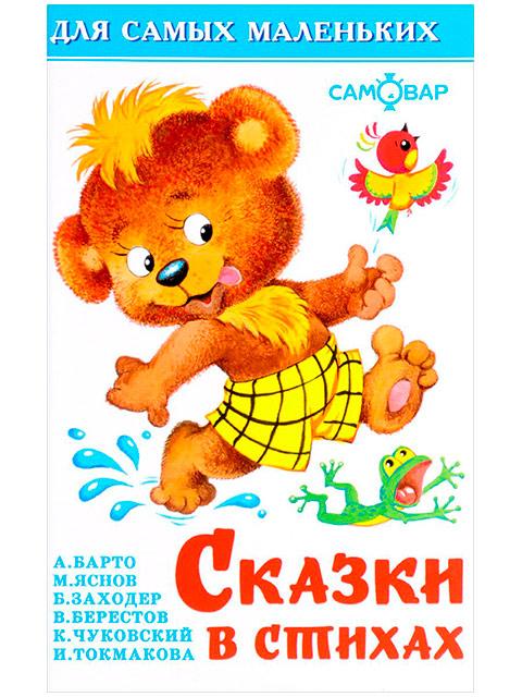 """Книга детская А6 Атберг """"Для самых маленьких. Сказки в стихах"""" ()  /ДЛ.М./"""