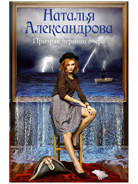 """Книга А6 Александрова Н. """"Призрак черного озера"""" АСТ, мягкая обложка"""
