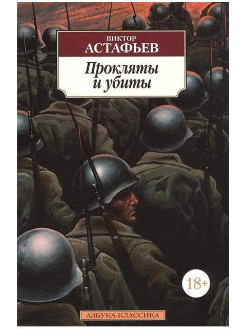 """Книга А5 Астафьев В. """"Прокляты и убиты"""" Азбука-Классика, мягкая обложка"""
