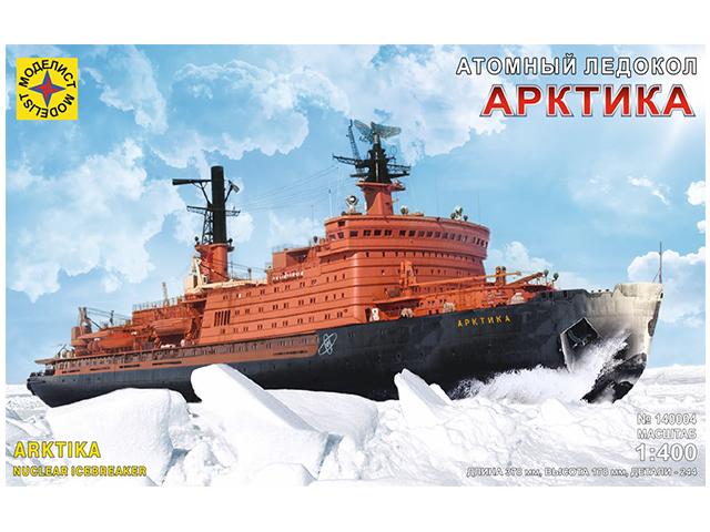 """Сборная модель """"Атомный ледокол Арктика"""" М1:400"""