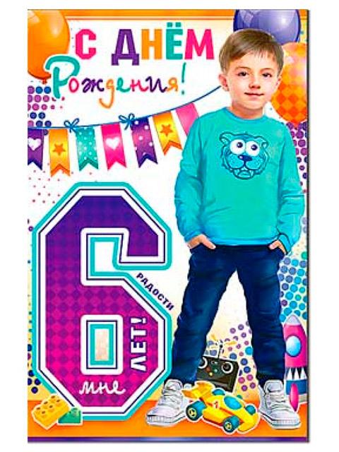 """Открытка А5 """"С Днем Рождения! Мне 6 лет!"""" с поздравлением"""