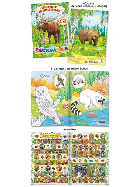 """Раскраска А5 ПолиПринт """"Лесные животные"""" цветной фон, с наклейками"""
