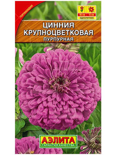 Цинния Крупноцветковая пурпурная ц/п, 0,3 гр