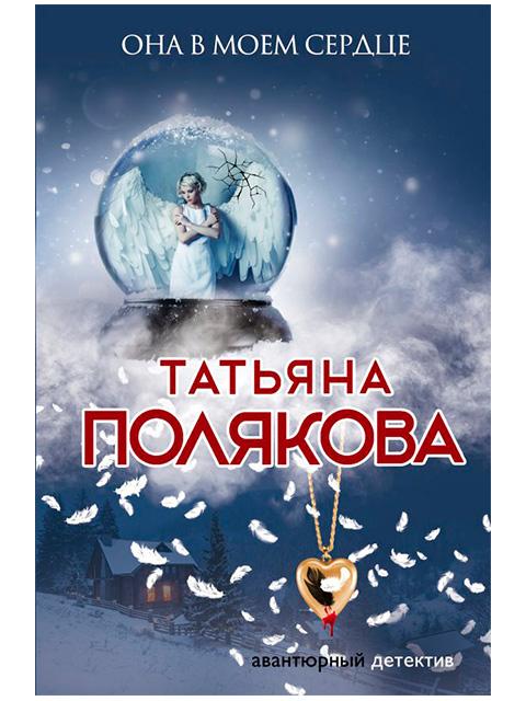 "Книга А6 Полякова Т. ""Она в моем сердце"" Эксмо, мягкая обложка"