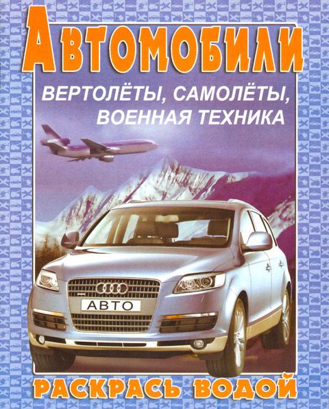 """Раскраска А4 Атберг """"Раскрась водой. Автомобили. АУДИ"""""""