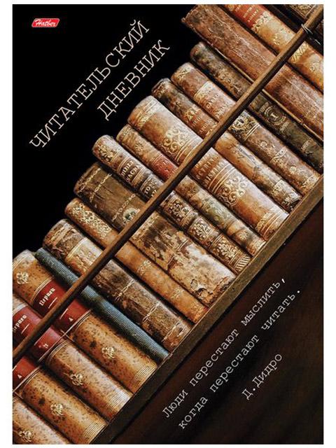 """Тетрадь рабочая А4 Хатбер """"Читательский дневник. Книги"""" 24 листа, на скрепке"""