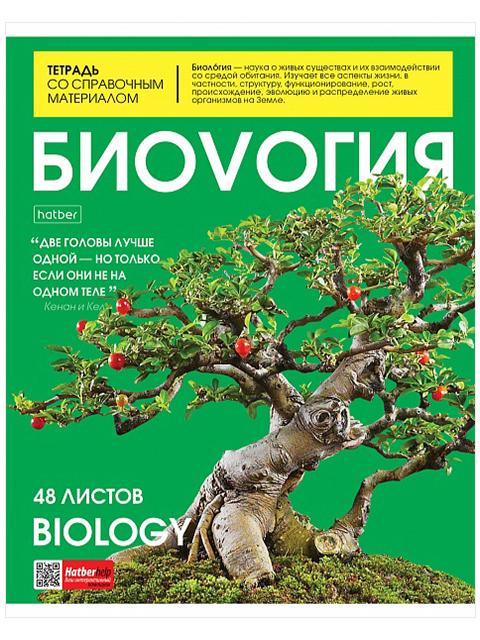 """Тетрадь предметная по биологии А5 48 листов клетка Хатбер """"The magazine"""""""