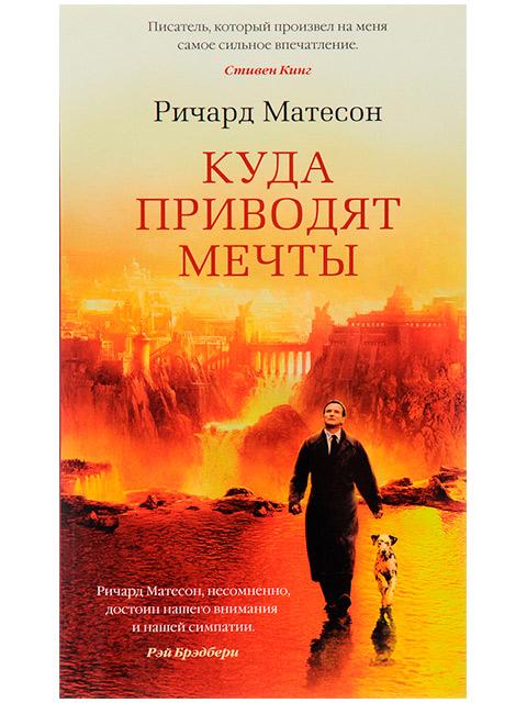 "Книга А5 Ричард Матесон ""Куда приводят мечты"" Азбука-Бестселлер"