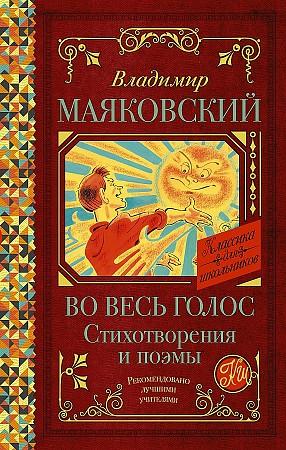 Во весь голос. Стихотворения и поэмы | Маяковский В.В.  / АСТ / книга А5 (12 +)  /ДЛ.С./