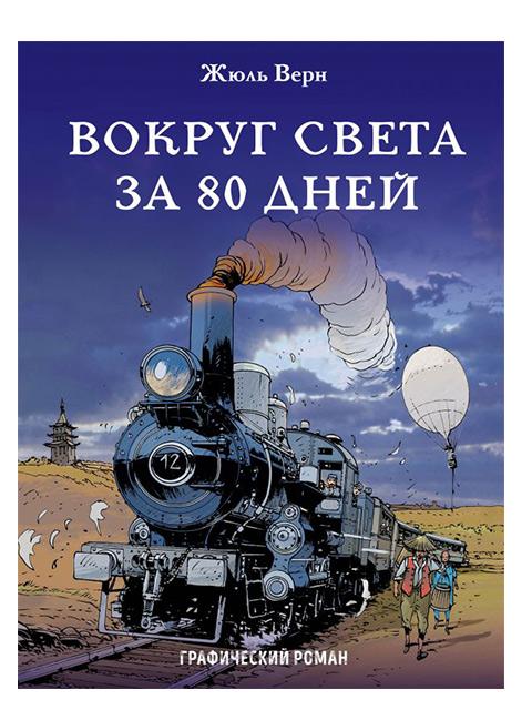 Вокруг света за 80 Дней   Жюль Верн / Эксмо / книга А5 (12 +)  /К.ГР./